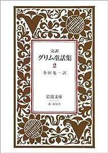 完訳 グリム童話集 2巻 表紙画像