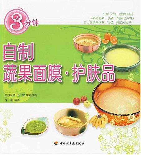 3分钟自制蔬果面膜·护肤品(Three Minutes to DIY a Fruit-vegetable Facial Mask  Skin Care Product) (Chinese Edition)