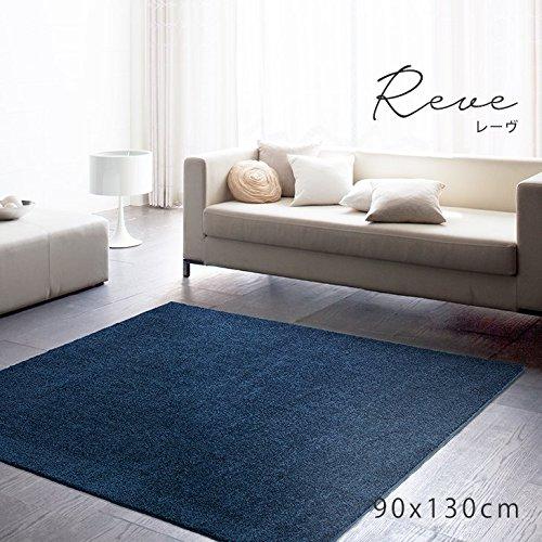 ラグ レーヴ(90×130cm) ブルー スミノエ 洗える シャギー 春 夏 おしゃれ リビング 北欧 塩系 カフェ風 日本製 国産