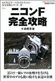 ニコンF完全攻略―35ミリ一眼レフの夜明けを告げる世界中のプロも使い続けた永遠の名機 (Gakken camera mook―カメラGET!ベストセレクション完全攻略シリーズ)