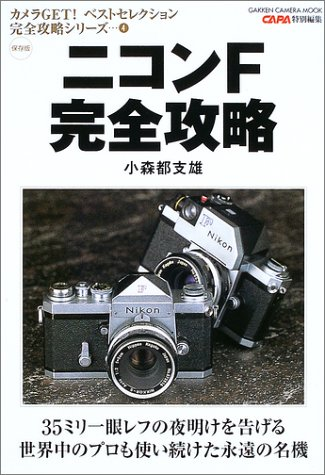 Machine name of eternal professional around the world tell the dawn of -35 mm single-lens reflex Nikon F fully capture also continued to use (Gakken camera mook-camera GET! Best Selection capture full series) ISBN: 4056032661 (2003) [Japanese Import]