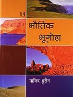 Bhautik Bhugol (Physical Geography)