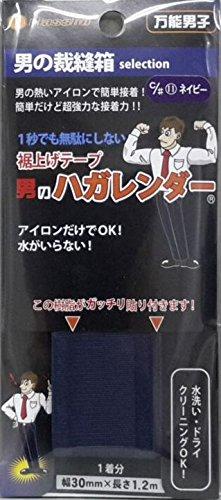 強力裾上げテープ! 簡単すそあげ! 男のハガレンダー【特許申請中】 BD-S230S ネイビー【03645】