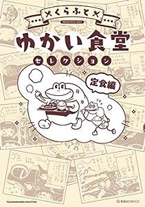 ゆかい食堂セレクション 定食編 (星海社コミックス)