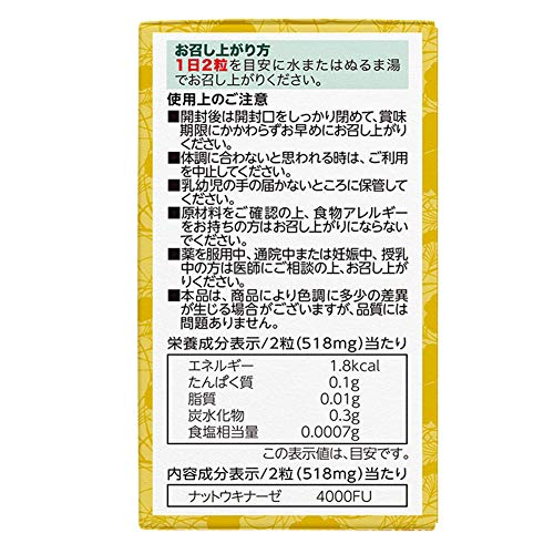 ISDG 納豆生活 ナットウキナーゼ 活性 4000FU 配合 なっとう サプリメント 180粒 (90日分)