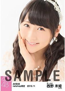 AKB4811月度netshop限定個別生寫真5枚セット西野未姫