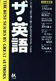 ザ・英語―この一冊で、話す・書く・聴く・読むが完全にマスターできる