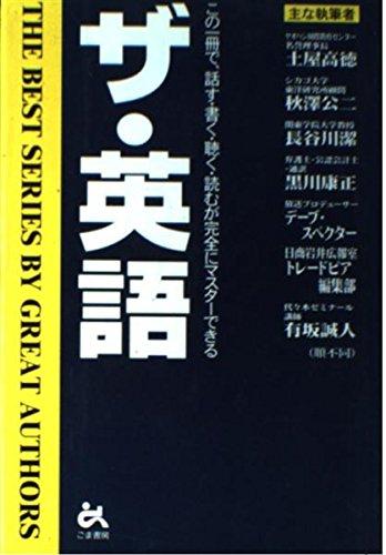 ザ・英語―この一冊で、話す・書く・聴く・読むが完全にマスターできるの詳細を見る