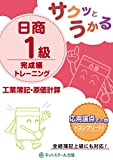 サクッとうかる日商1級 工業簿記・原価計算 完成編 トレーニング