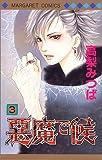 悪魔で候 (3) (マーガレットコミックス (3199))