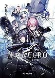 凍京NECRO<トウキョウ・ネクロ> 普及版
