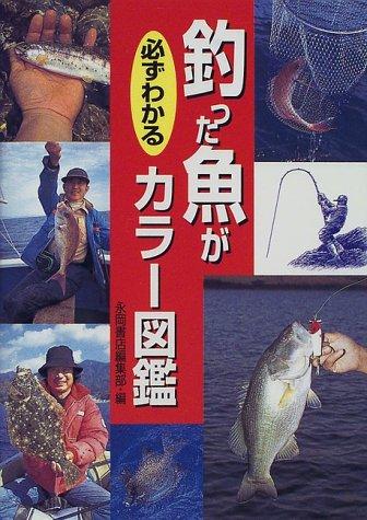 釣った魚が必ずわかるカラー図鑑の詳細を見る
