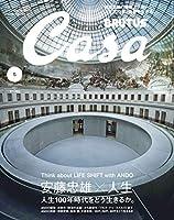 Casa BRUTUS(カーサ ブルータス) 2021年 5月 [安藤忠雄×人生 人生100年時代をどう生きるか。]
