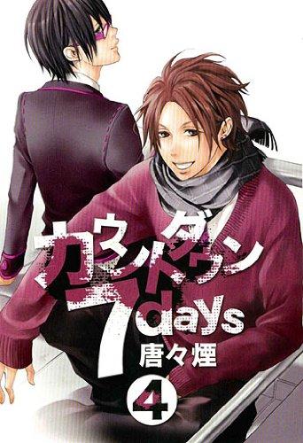 カウントダウン7days 4 (マッグガーデンコミック avarusシリーズ)
