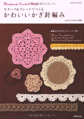 モチーフ&ブレードでつくるかわいいかぎ針編み―Handmade Crochet Book 編み方のポイントレッスン付き (SEIBIDO MOOK)の詳細を見る