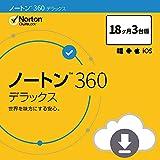 ノートン 360 デラックス セキュリティソフト(最新) 18か月3台版 オンラインコード版 Win/Mac/iOS/Android対応(Amazon.co.jp限定)