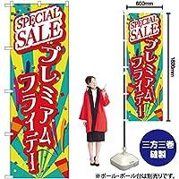 のぼり旗 プレミアムフライデー26 GNB-3038(三巻縫製 補強済み)