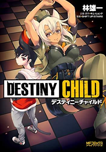 [林 雄一] DESTINY CHILD
