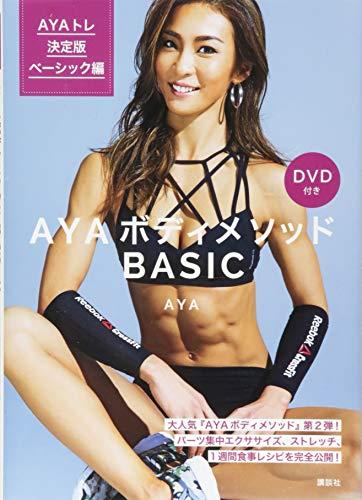 AYAボディメソッドBASIC DVD付き AYAトレ決定版 ベーシック編の詳細を見る