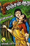 Manjal Aru