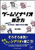ゲームシナリオの書き方 基礎から学ぶキャラクター・構成・テキストの秘訣 (NEXT CREATOR)