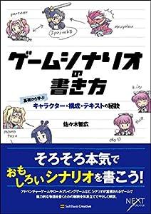 ゲームシナリオの書き方 基礎から学ぶキャラクター・構成・テキストの秘訣