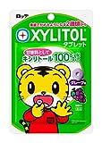 キシリトールタブレット グレープ味 30g×10個