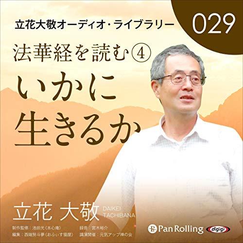 『立花大敬オーディオライブラリー29「法華経を読む④『いかに生きるか』」』のカバーアート