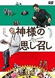神様の思し召し [DVD] image