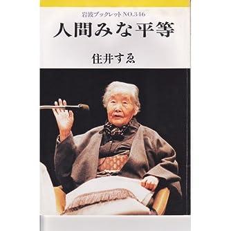 人間みな平等 (岩波ブックレット (No.346))