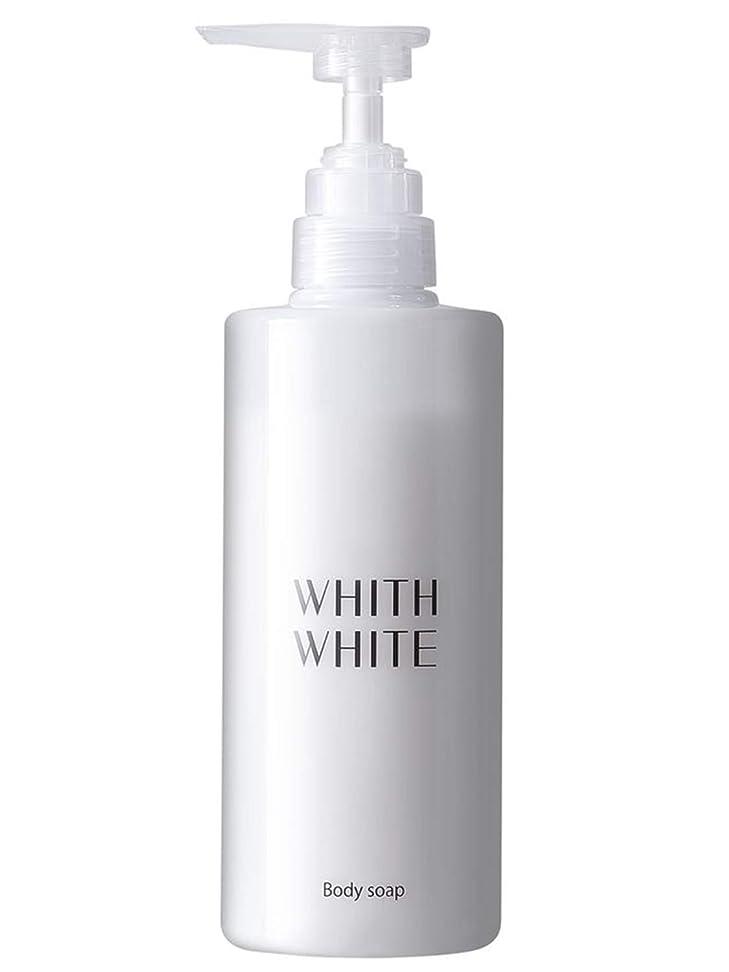 寄付記念品雰囲気フィス ホワイト ボディソープ 【 エレガントフローラルのいい香り 】 無添加 保湿 ボディーソープ 「 泡で黒ずみ さっぱり ボディシャンプー 」「 ヒアルロン酸 コラーゲン セラミド 配合」450ml