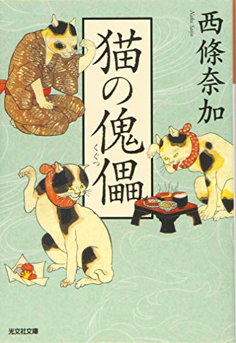 猫の傀儡(くぐつ) (光文社時代小説文庫)