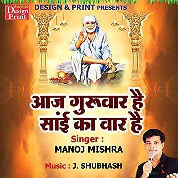 Aaj Guruvar Hai Sai Ka Vaar Hai - Single