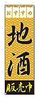 のぼり旗 地酒 (W600×H1800)