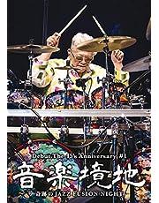 音楽境地(壱)~奇跡のJAZZ FUSION NIGHT~ [DVD]