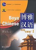博雅汉语:高级飞翔篇1(含2张CD)