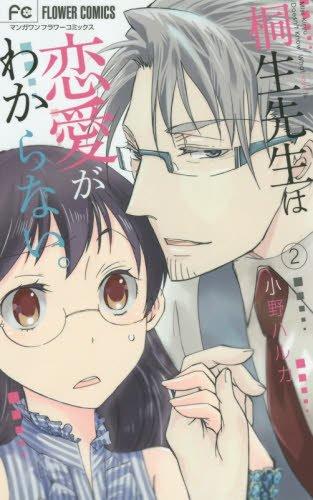桐生先生は恋愛がわからない。 2 (フラワーコミックス)