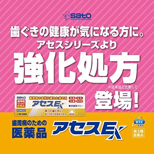 【第3類医薬品】アセスE100g