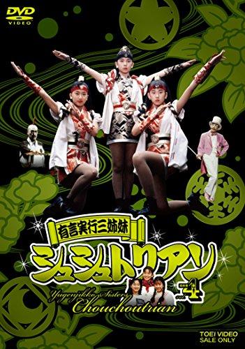 有言実行三姉妹シュシュトリアン VOL.4 [DVD]