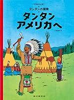 ペーパーバック版 タンタン アメリカへ (タンタンの冒険)