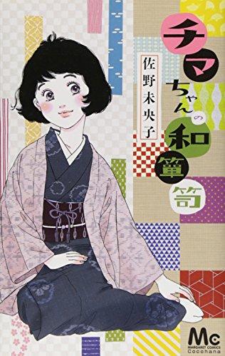 チマちゃんの和箪笥 (マーガレットコミックス)の詳細を見る