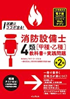 510760BWJnL. SL200  - 消防設備士試験 01