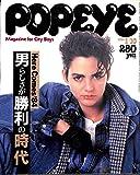 POPEYE (ポパイ) 1984年1月10日号 男らしさが勝利の時代