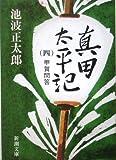 真田太平記(四)甲賀問答 (新潮文庫)