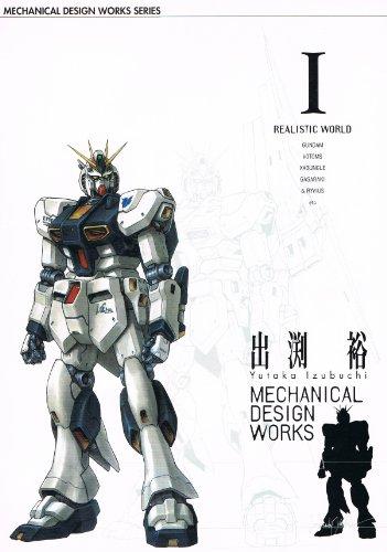 出渕裕メカニカルデザインワークス (1) (A collection―Mechanical design works series)
