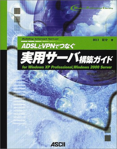 ADSLとVPNでつなぐ実用サーバ構築ガイド―for WindowsXP Professional、Windows2000 Server (Windows Proffesional Library)