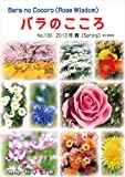 バラのこころ No.130: (Rose Wisdom) 2013年春 電子書籍版 バラ十字会日本本部AMORC季刊誌
