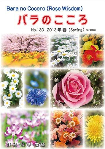 バラのこころ No.130: (Rose Wisdom) 2013年春 電子書籍版 バラ十字会日本本部AMORC季刊誌の詳細を見る