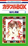 カラフルBOX 2 (花とゆめコミックス)