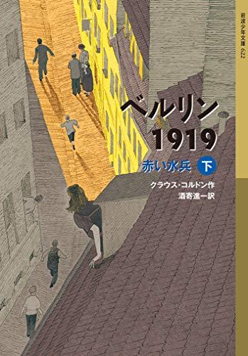 ベルリン1919 赤い水兵(下) (岩波少年文庫)